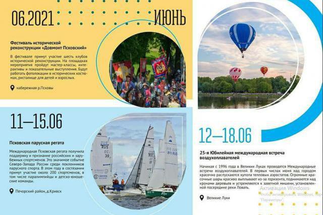 Событийный календарь лето 2021