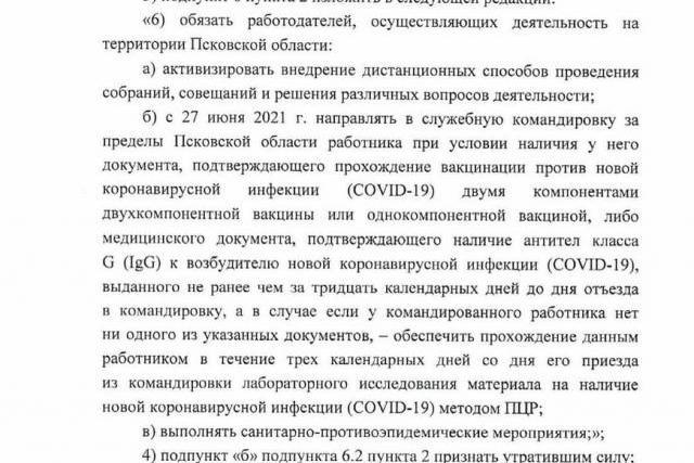 Ограничительные меры Covid-19